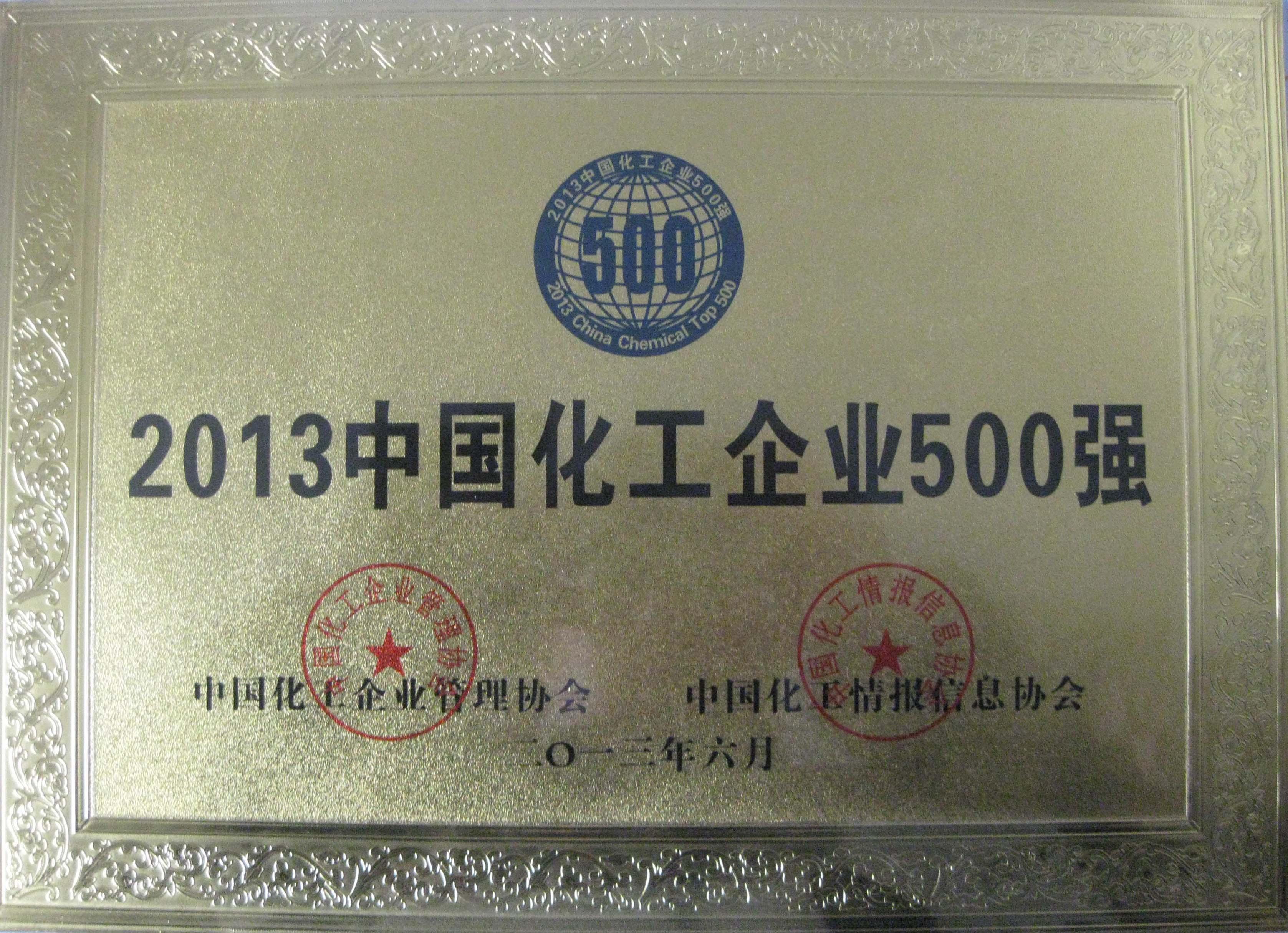 China Top 500 Chemical Enterprises
