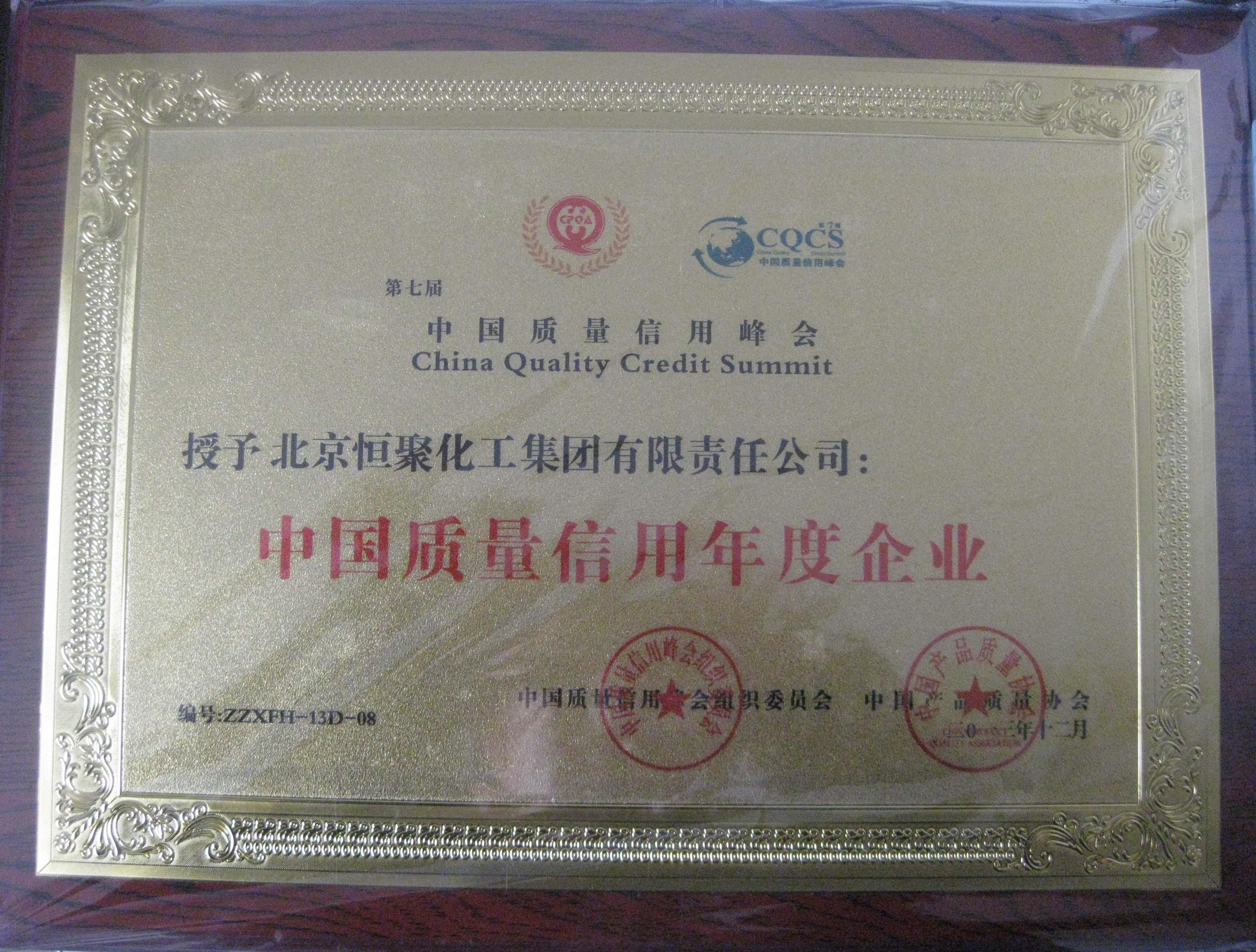 中國質量信用年度企業